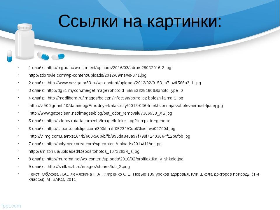 Ссылки на картинки: 1 слайд: http://mguu.ru/wp-content/uploads/2016/03/zdrav-...
