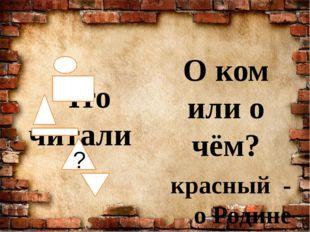 Что читали сказка рассказ стихотворение пословица загадка басня О ком или о