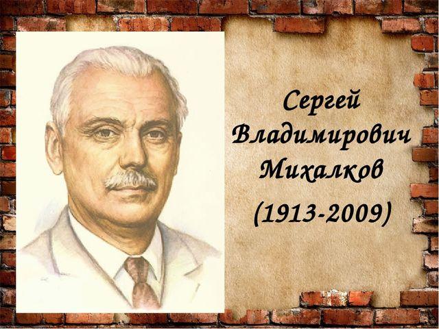 Сергей ВладимировичМихалков (1913-2009)