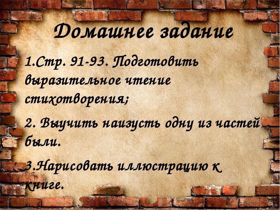 Домашнее задание 1.Стр. 91-93. Подготовить выразительное чтение стихотворения...