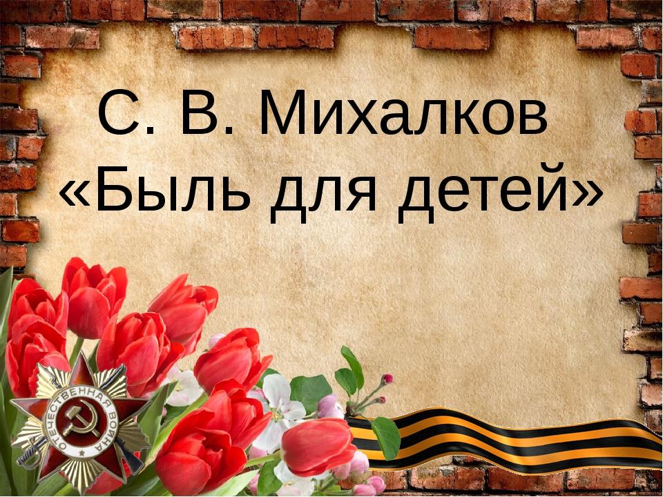С. В. Михалков «Быль для детей»