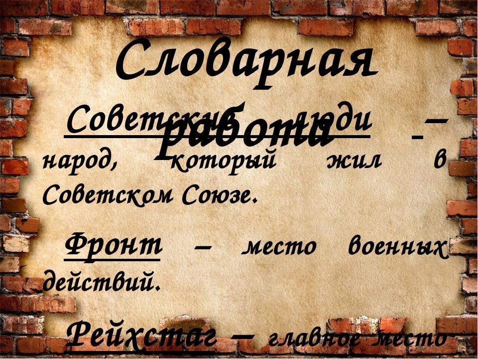 Словарная работа Советские люди – народ, который жил в Советском Союзе. Фронт...