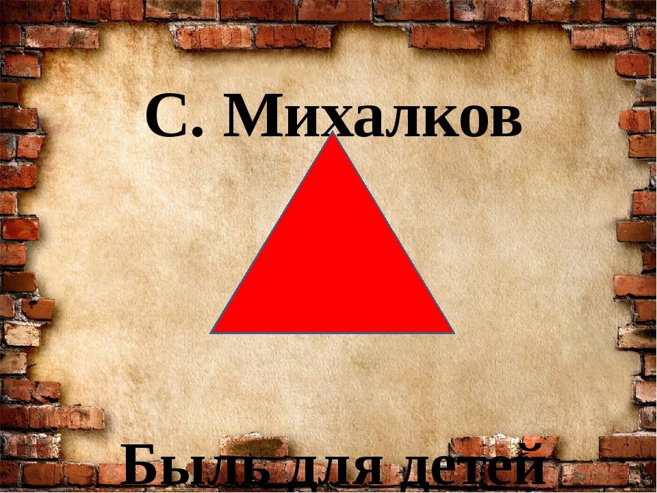 С. Михалков Быль для детей