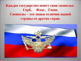 Каждое государство имеет свои символы: Герб, Флаг, Гимн. Символы – это