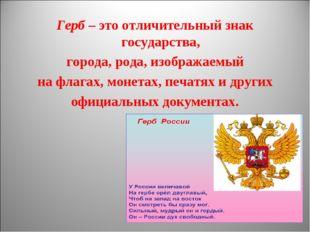 Герб – это отличительный знак государства, города, рода, изображаемый на флаг