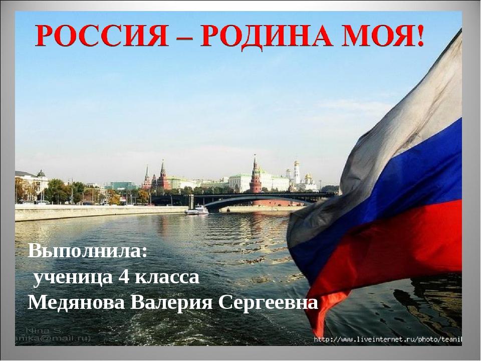 Выполнила: ученица 4 класса Медянова Валерия Сергеевна