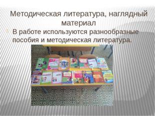 Методическая литература, наглядный материал В работе используются разнообразн