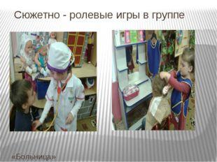 Сюжетно - ролевые игры в группе «Больница» Парикмахерская»