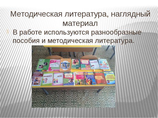 Методическая литература, наглядный материал В работе используются разнообразн...