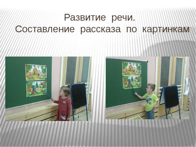 Развитие речи. Составление рассказа по картинкам