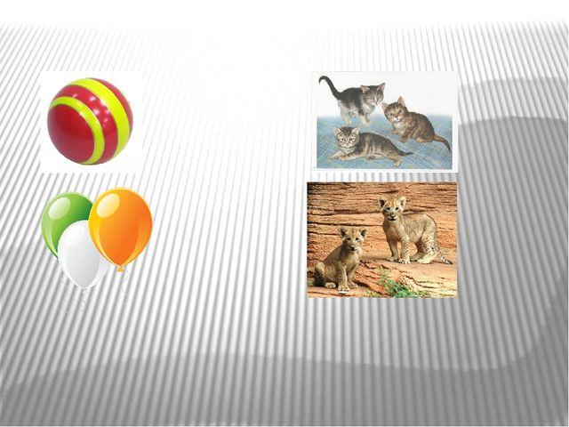 Сколько игрушек? Посчитай детёнышей. ( один мяч; ( три котёнка; два тигрёнка...