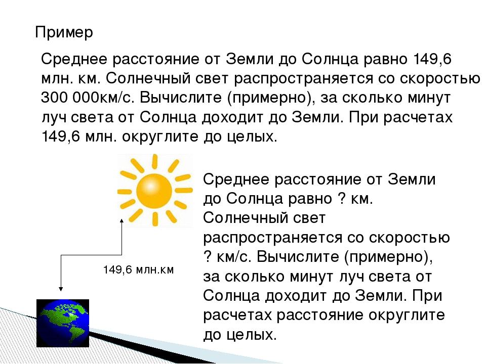 Пример Среднее расстояние от Земли до Солнца равно 149,6 млн. км. Солнечный с...