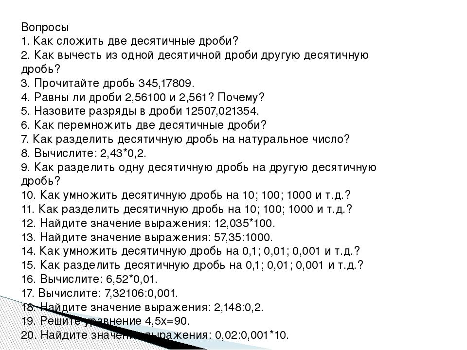 Вопросы 1. Как сложить две десятичные дроби? 2. Как вычесть из одной десятичн...