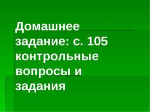Домашнее задание: с. 105 контрольные вопросы и задания