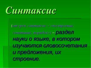 Синтаксис (от греч. синтаксис – «построение, сочетание, порядок») – раздел на