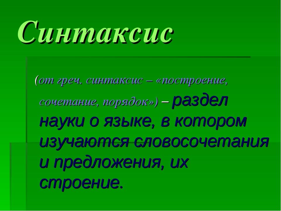 Синтаксис (от греч. синтаксис – «построение, сочетание, порядок») – раздел на...