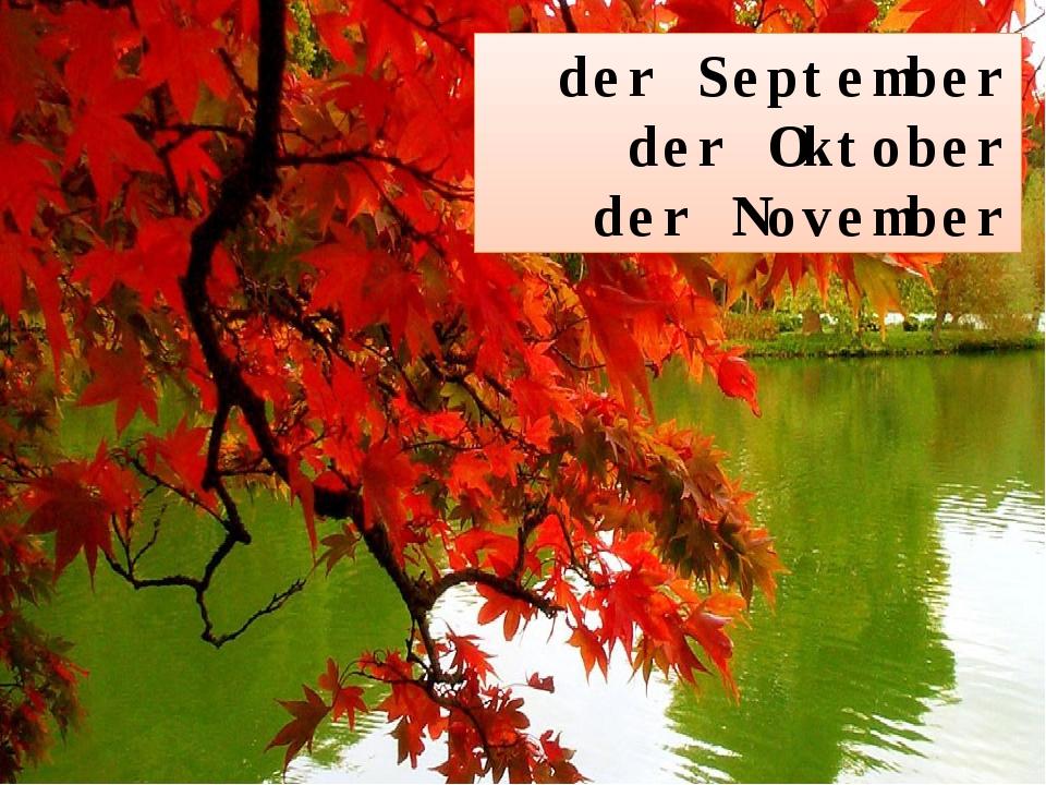 der September der Oktober der November