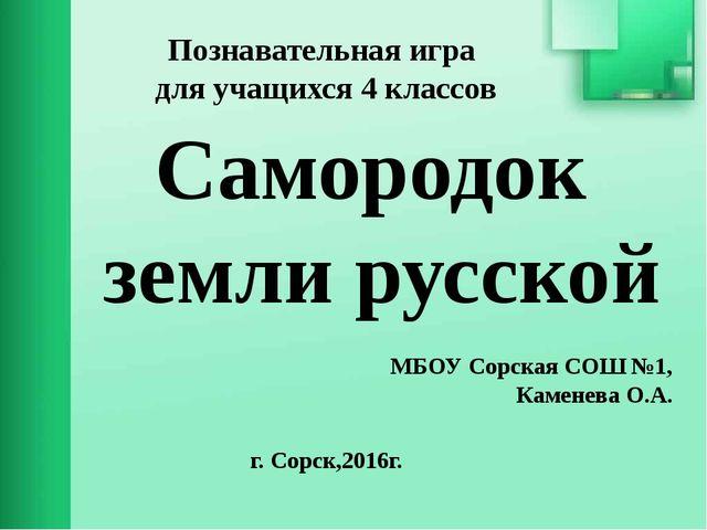 Самородок земли русской Познавательная игра для учащихся 4 классов МБОУ Сорск...