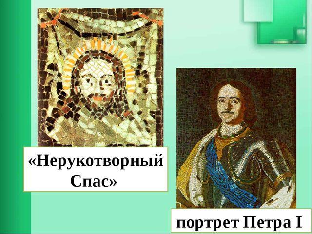 портрет ПетраI «Нерукотворный Спас»