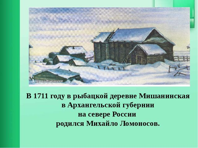 В 1711 году в рыбацкой деревне Мишанинская в Архангельской губернии на севере...