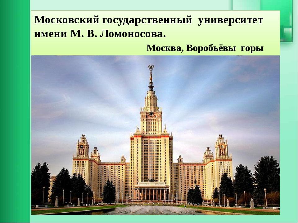 Первый в России университет в Москве Московский государственный университет и...