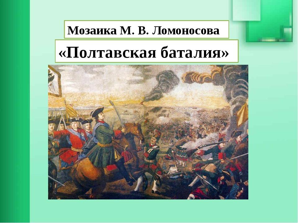 «Полтавская баталия» Мозаика М.В.Ломоносова