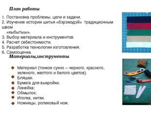Материалы,инструменты Материал (тонкое сукно – черного, красного, зеленого, ж