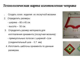 Технологическая карта изготовления чепрака Создать эскиз изделия из лоскутной