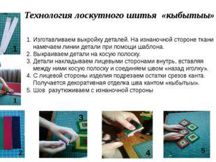 Технология лоскутного шитья «кыбытыы» 1. Изготавливаем выкройку деталей. На
