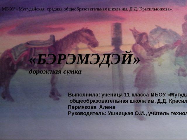 МБОУ «Мугудайская средняя общеобразовательная школа им. Д.Д. Красильникова»....