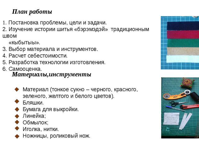 Материалы,инструменты Материал (тонкое сукно – черного, красного, зеленого, ж...