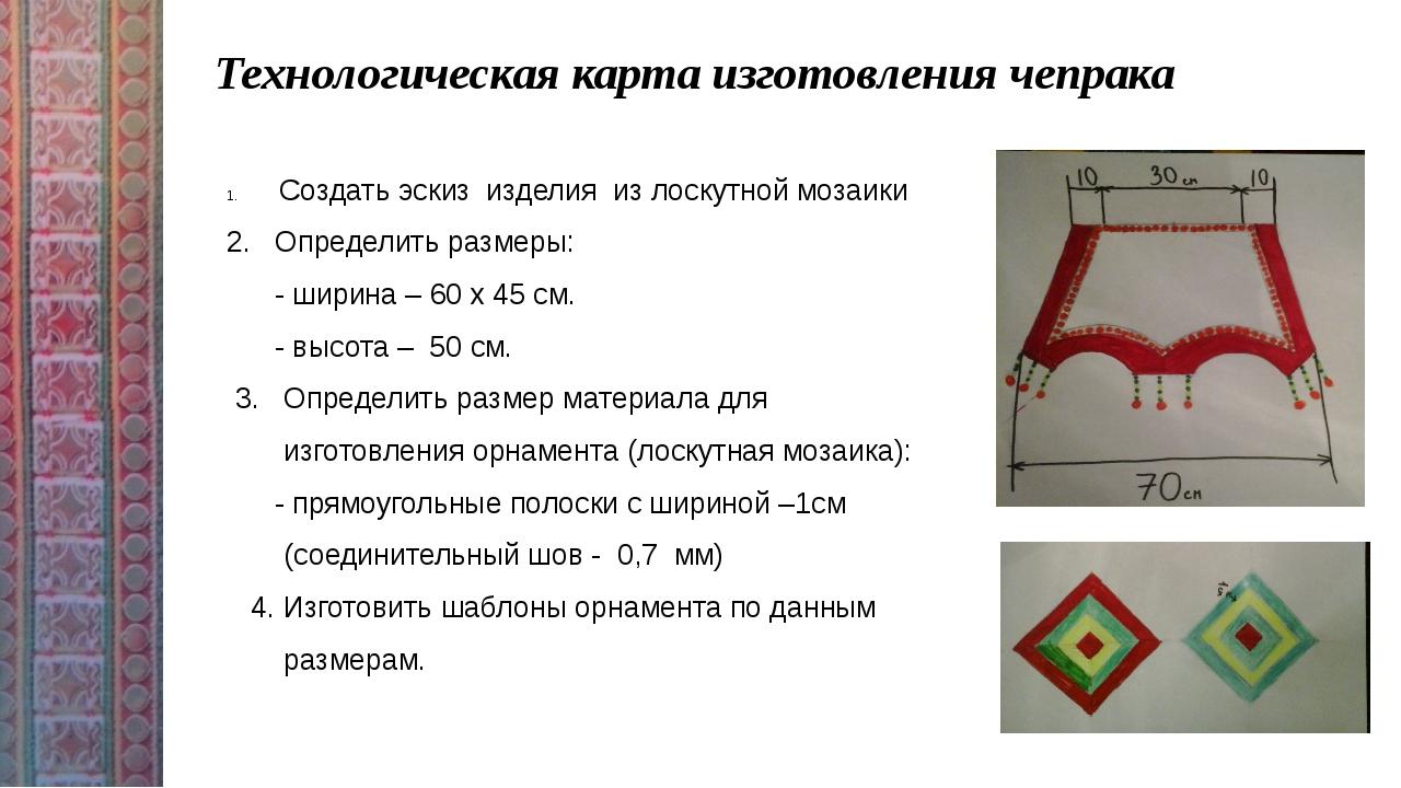 Технологическая карта изготовления чепрака Создать эскиз изделия из лоскутной...
