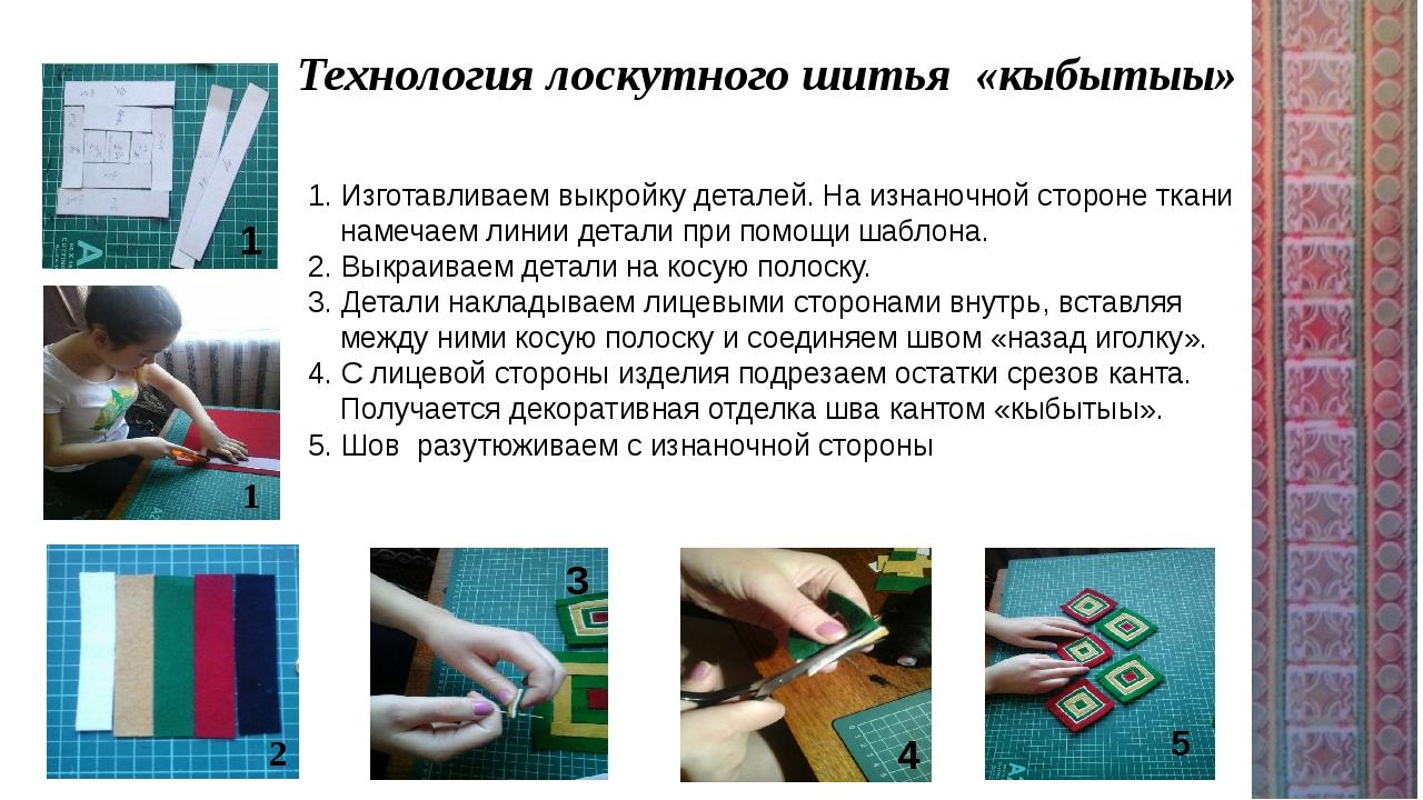 Технология лоскутного шитья «кыбытыы» 1. Изготавливаем выкройку деталей. На...
