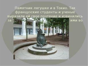 Памятник лягушке и в Токио. Так французские студенты и ученые выразили ей сво