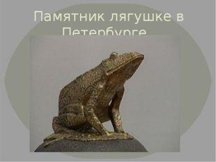 Памятник лягушке в Петербурге .