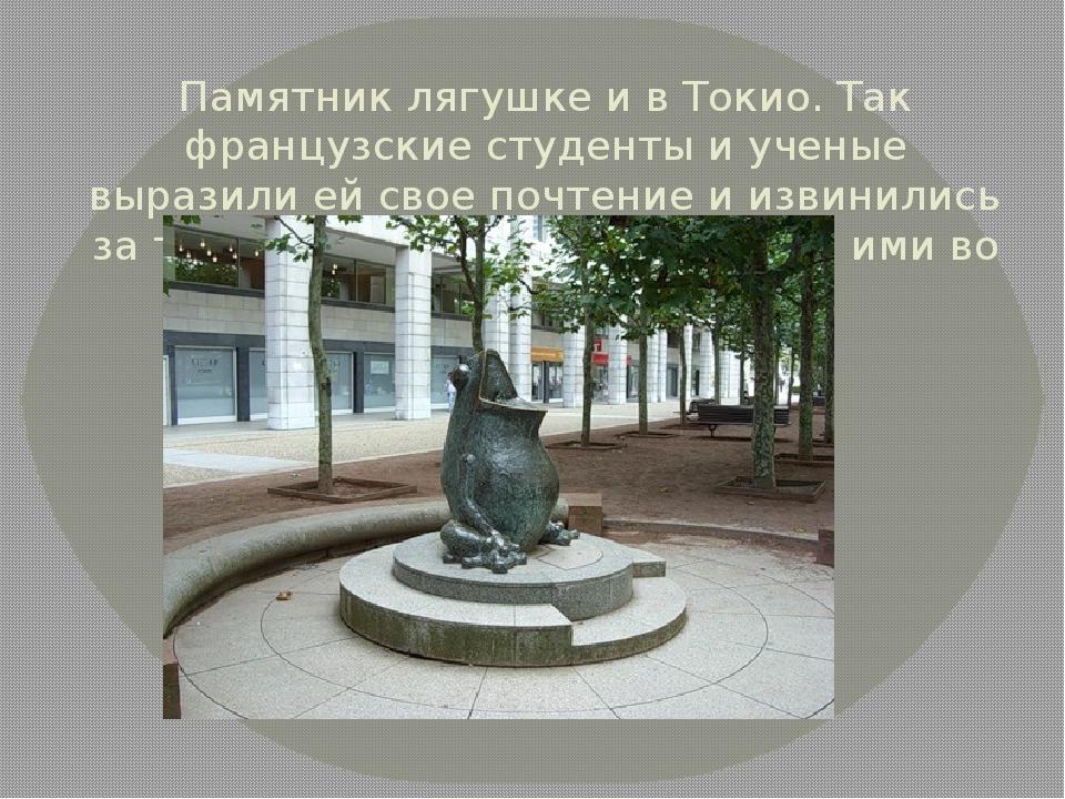 Памятник лягушке и в Токио. Так французские студенты и ученые выразили ей сво...