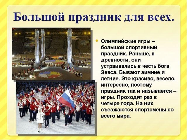 Олимпийские игры – большой спортивный праздник. Раньше, в древности, они уст...