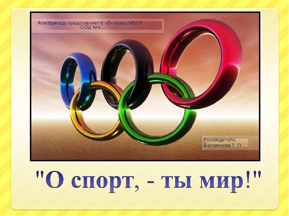 Агитбригаду представляет 8 «Б» класс МБОУ СОШ №4 Руководитель: Балаенкова Т. П.