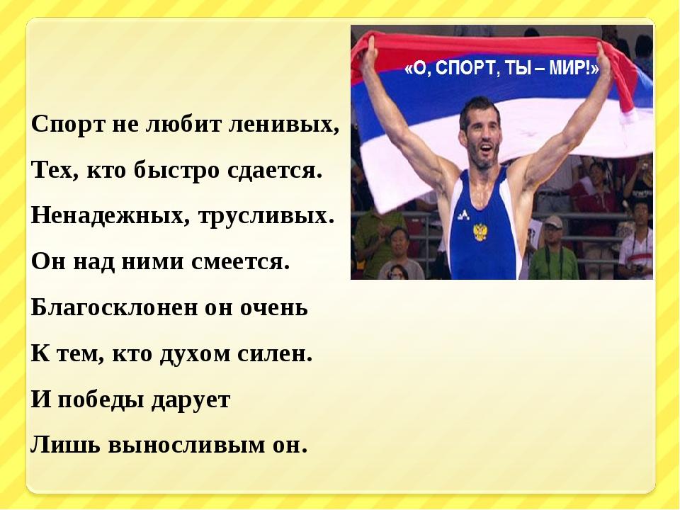 Фильм о спорт ты  мир 1 серия