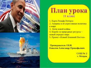 1. Карта Ральфа Петерса 2. Америка и её агрессивная политика в мире 3. Цели н