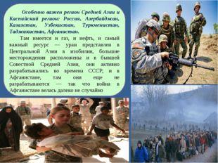 Особенно важен регион Средней Азии и Каспийский регион: Россия, Азербайджан,