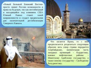 «Новый Большой Ближний Восток» просто лишит Россию возможности и права на буд