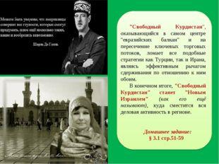 """""""Свободный Курдистан"""", оказывающийся в самом центре """"евразийских балкан"""" и на"""