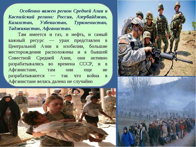 Особенно важен регион Средней Азии и Каспийский регион: Россия, Азербайджан,...