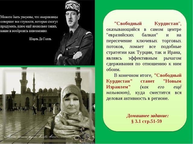"""""""Свободный Курдистан"""", оказывающийся в самом центре """"евразийских балкан"""" и на..."""