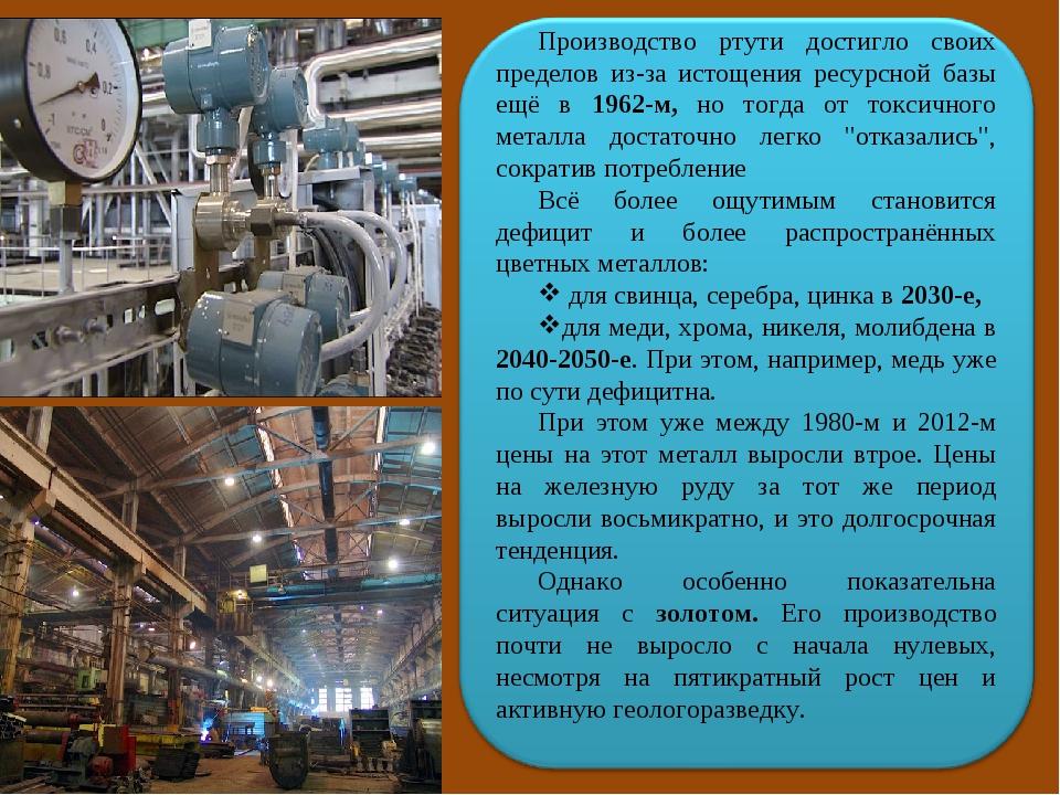 Производство ртути достигло своих пределов из-за истощения ресурсной базы ещё...