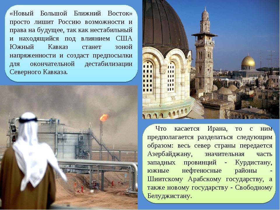 «Новый Большой Ближний Восток» просто лишит Россию возможности и права на буд...