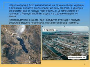 * Чернобыльская АЭС расположена на самом севере Украины в Киевской области о