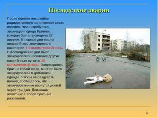 * Последствия аварии После оценки масштабов радиоактивного загрязнения стало