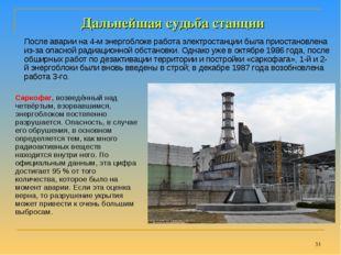 * После аварии на 4-м энергоблоке работа электростанции была приостановлена